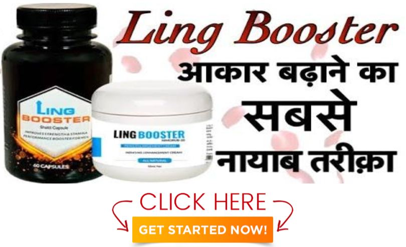 Ling Booster in hindi