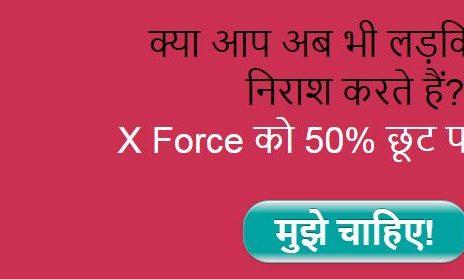 X Force Capsule Price in India