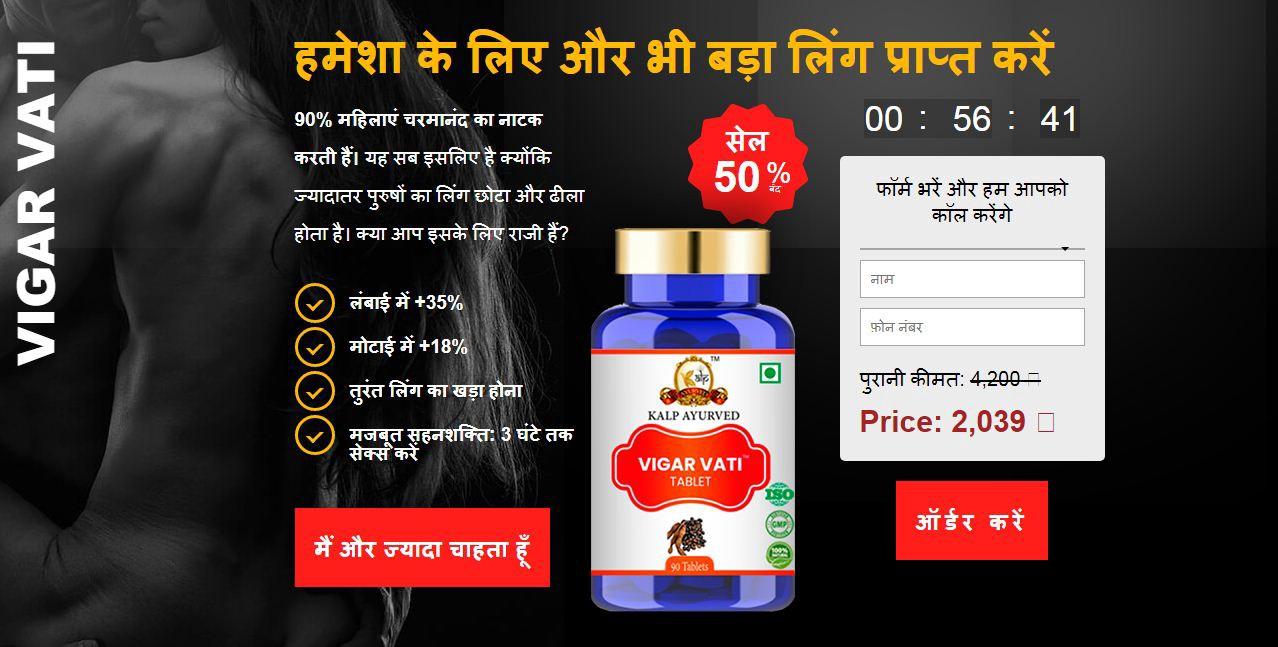 vigar vati price in india