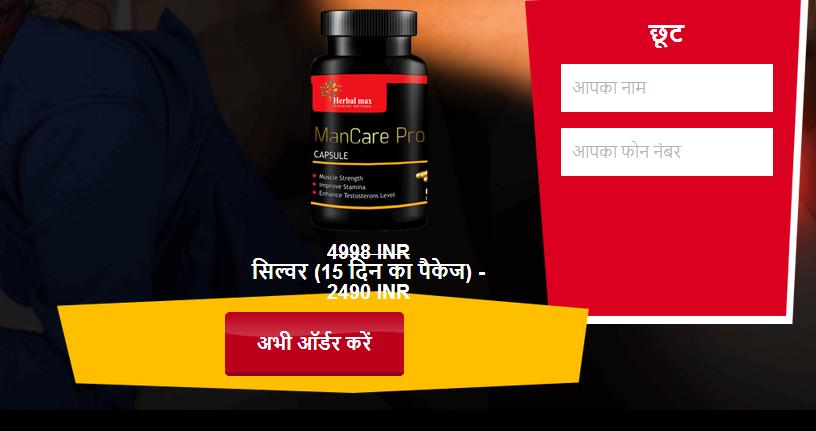 mancare pro capsule price in india