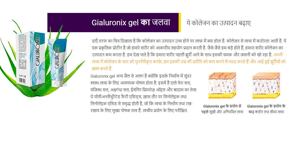 Gialuronix Gel Price