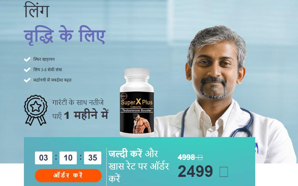 SuperxPlus Capsules Price in India