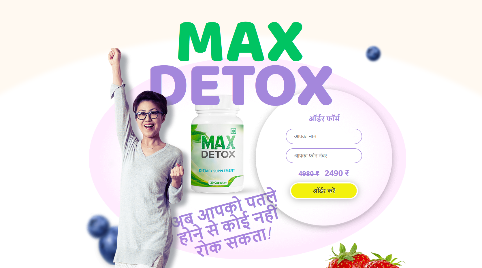 Max Detox