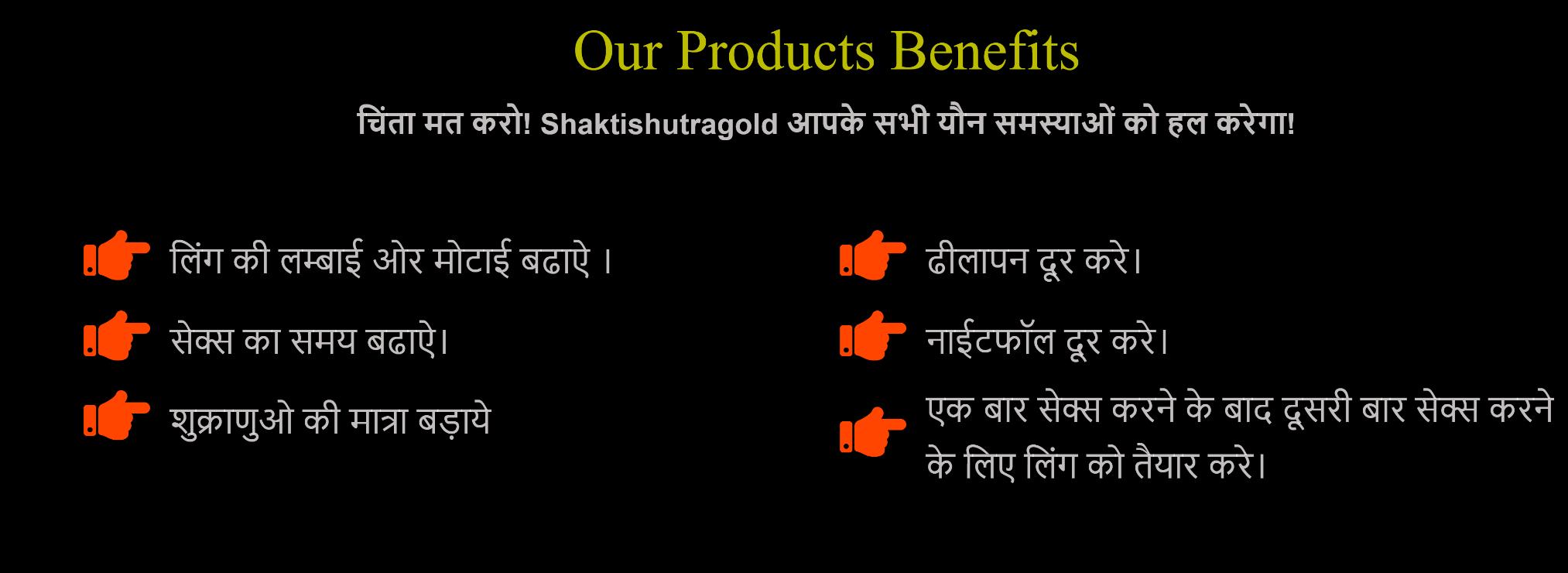 Shakti Shutra Gold